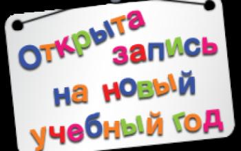 2017_09_27_istra-uchebnyj-god